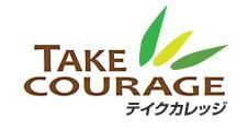 「竹」を使ったエコロジーライフのお手伝い-テイクカレッジ