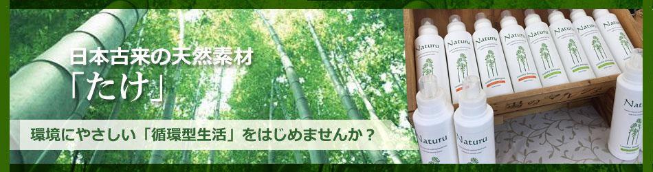 竹洗剤ナチュル